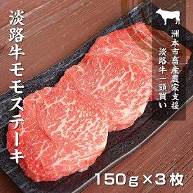 【ふるさと納税】BYQ4*【逆境に打ち勝て!生産者支援企画】数量限定 淡路牛 ももステーキ450g(150g×3枚)冷凍