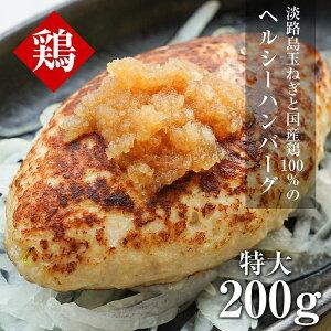 【ふるさと納税】BYF0*淡路島玉ねぎと鶏肉生ハンバーグ 特大200g(無添加)冷凍6個セット