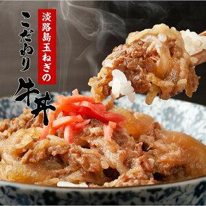 【ふるさと納税】BYE0*淡路島玉ねぎこだわり牛丼(150g×5個)冷凍