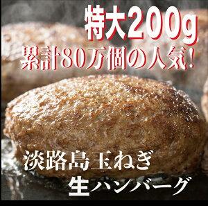 【ふるさと納税】BYB1*淡路島玉ねぎ 生 ハンバーグ 特大200g(無添加)冷凍5個セット