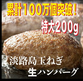 【ふるさと納税】BYB1:【2~3ヶ月待ち】累計100万個突破!淡路島玉ねぎ 生 ハンバーグ 特大200g(無添加)冷凍5個セット