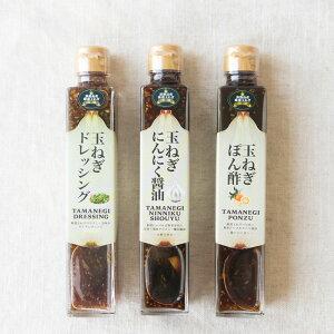 【ふるさと納税】BM06*淡路島玉ねぎプレミアム調味料セット(ドレッシング・たれ・ぽん酢)
