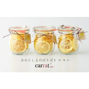 【ふるさと納税】BM09*淡路島 洲本市産レモンのドライフルーツ weck瓶バージョン