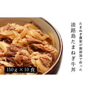 【ふるさと納税】CZ15◆淡路島たまねぎ牛丼の具10パックセット