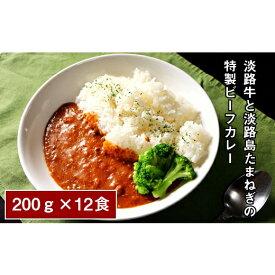 【ふるさと納税】CZ22*淡路島の牛肉と玉葱使用ビーフカレー 200g×12食