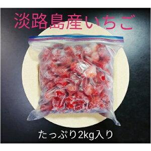 【ふるさと納税】CY64*淡路島産 冷凍赤イチゴ フローズンストロベリー 2kg入り