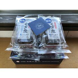 【ふるさと納税】AR10:淡路島 中原水産の「いかなご釘煮」(70g×4パック)