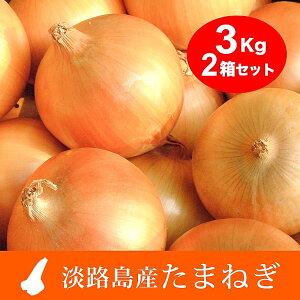 【ふるさと納税】EB20*【3kg×2箱】特選 淡路島たまねぎ なかて品種