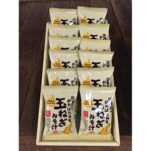 【ふるさと納税】AW05*淡路島の玉ねぎみそ汁12個(フリーズドライ)