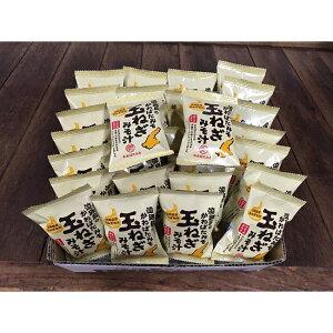 【ふるさと納税】AW06*淡路島の玉ねぎみそ汁30個(フリーズドライ)