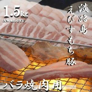 【ふるさと納税】EV12*淡路島えびすもち豚バラ焼肉用1.5kg