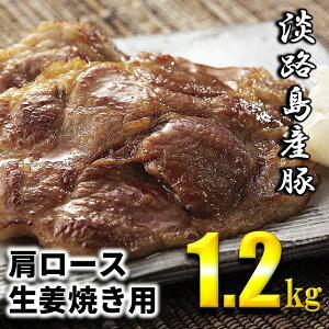【ふるさと納税】EV07*淡路島産豚肉肩ロース生姜焼き1.2kg