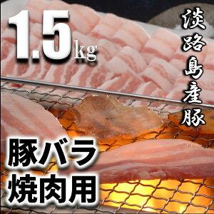 【ふるさと納税】EV12*淡路島産豚肉バラ焼肉用1.5kg