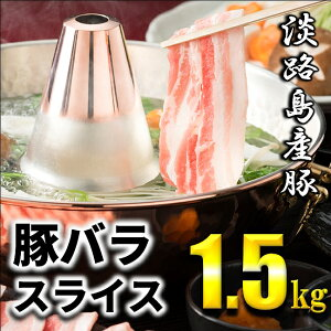 【ふるさと納税】EV13*淡路島産豚肉ばらスライス1.5kg