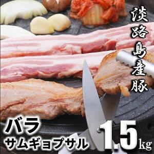 【ふるさと納税】EV14*淡路島産豚肉バラサムギョプサル1.5kg