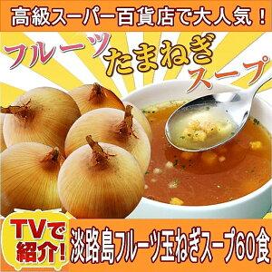 【ふるさと納税】FC05:TVで紹介!淡路島フルーツ玉ねぎスープ60食(30食×2セット)甘くてコクがあります♪