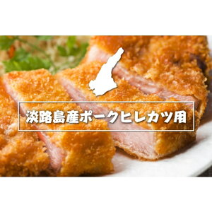【ふるさと納税】FF05*淡路島産ポークヒレかつ用 100gカット(300g×2パック)
