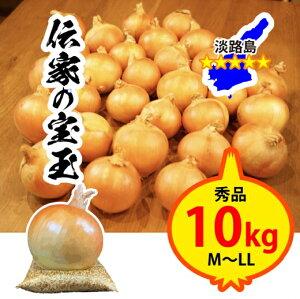 【ふるさと納税】FI01*淡路島ブランド玉ねぎ 伝家の宝玉 10kg