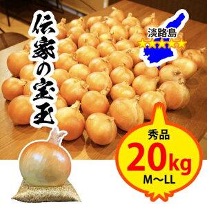 【ふるさと納税】FI02*淡路島ブランド玉ねぎ 伝家の宝玉 20kg