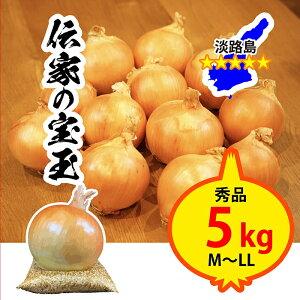 【ふるさと納税】FI03*淡路島ブランド玉ねぎ 伝家の宝玉 5kg