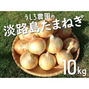 【ふるさと納税】FX06:うしろ農園の淡路島玉ねぎ10kg