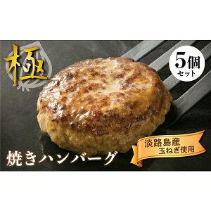 【ふるさと納税】GR01:淡路島玉ねぎ100%使用 極・焼きハンバーグ 5個セット