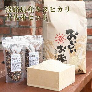 【ふるさと納税】BY31*淡路島のお米 キヌヒカリ5kgと古代米(400g)セット