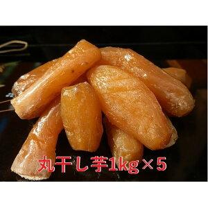 【ふるさと納税】紅はるか伊丹の干し芋 丸干し芋1kg×5袋 【お菓子・詰合せ・野菜・サツマイモ・さつまいも・加工食品・紅はるか・干し芋】