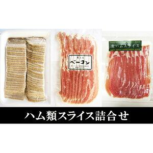 【ふるさと納税】ハム類スライス商品詰め合わせ 【お肉・ハム・ソーセージ・肉の加工品・ハム類・ベーコン】