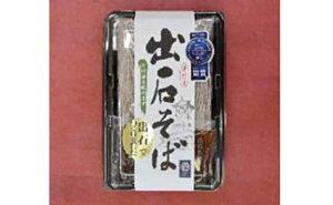 【ふるさと納税】出石蕎麦半なま(4人前)(48-070) / 出石そば