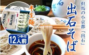 【ふるさと納税】(出石そば)12人前(半生麺)つゆ付き / 蕎麦