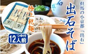 【ふるさと納税】(出石そば)12人前(極上乾麺)つゆ付き / 蕎麦