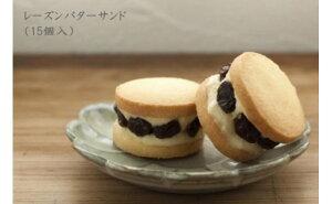【ふるさと納税】レーズンバターサンド(15個入り) / 洋菓子