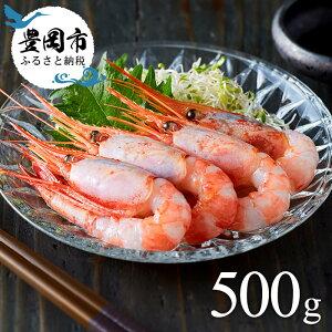 【ふるさと納税】甘えび 500g 船内冷凍 /甘海老 エビ 海老