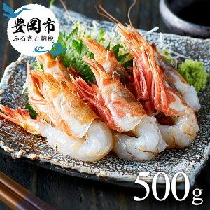 【ふるさと納税】シロエビ 500g 船内冷凍 /白えび えび 海老
