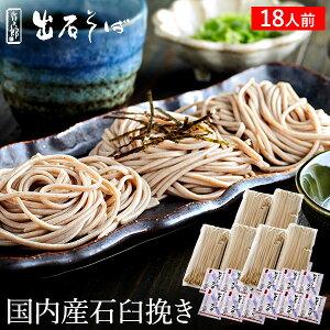 【ふるさと納税】出石蕎麦 作太郎(6人前)×3(06-042) / 出石そば