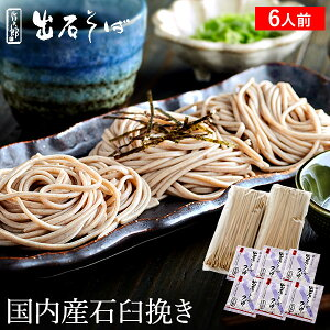 【ふるさと納税】出石蕎麦 作太郎(6人前)(06-042) / 出石そば