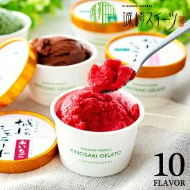 【ふるさと納税】天然素材にこだわった城崎ジェラート 10種のおすすめセット / アイスクリーム