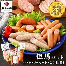 【ふるさと納税】但馬セット(ハム・ソーセージ・しぐれ煮のセット商品)