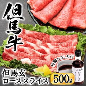 """【ふるさと納税】究極の但馬牛""""但馬玄(たじまぐろ)""""ローススライス 500g(わりした付) / 肉 牛肉"""