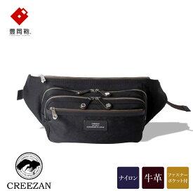 【ふるさと納税】ウエストバッグ 豊岡鞄 CSRC-003(ブラック)/ カバン かばん ボディバッグ・ワンショルダー