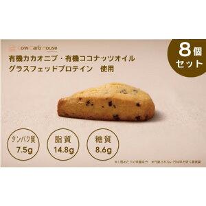 【ふるさと納税】糖質オフ カカオニブ入りプロテインスコーン 8個セット / スイーツ スコーン