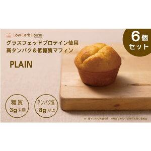【ふるさと納税】糖質オフ マフィン プレーン 6個セット / スイーツ マフィーン