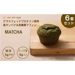【ふるさと納税】糖質オフ マフィン 抹茶 6個セット / スイーツ マフィーン