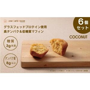 【ふるさと納税】糖質オフ マフィン ココナッツ 6個セット / スイーツ マフィーン