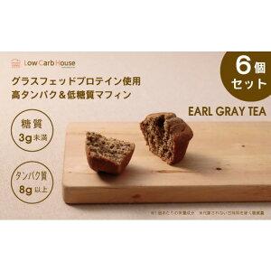 【ふるさと納税】糖質オフ マフィン アールグレイ 6個セット / スイーツ マフィーン