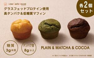 【ふるさと納税】糖質オフ マフィン 3種(各2個)セット / スイーツ マフィーン