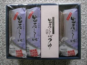 【ふるさと納税】出石蕎麦 作太郎(06-045)【12人前】 / 出石そば
