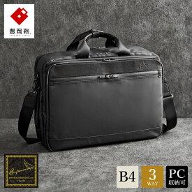 【ふるさと納税】豊岡鞄 craftsmanship W.P.3WAY 2ROOM(ブラック) / カバン かばん ビジネスバッグ