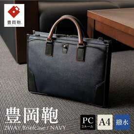 【ふるさと納税】ビジネス 豊岡鞄 craftsmanship3方OP(ネイビー) / カバン かばん ビジネスバッグ